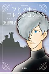 ツビッキーコレクション : 1 (ジュールコミックス) Kindle版