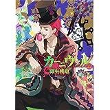カーニヴァル 22巻 (ZERO-SUMコミックス)