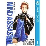 MIND ASSASSIN 1 (ジャンプコミックスDIGITAL)