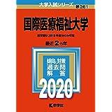 国際医療福祉大学 (2020年版大学入試シリーズ)