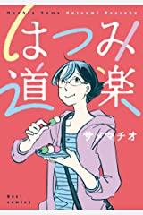 はつみ道楽 (ネクストFコミックス) Kindle版
