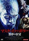マスターズ・オブ・ホラー 悪夢の狂宴 LBXS-036 [DVD]