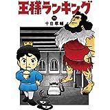 王様ランキング 11 (ビームコミックス)