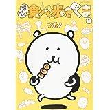 MOGUMOGU食べ歩きくま(1) (ワイドKC)