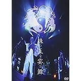 珠玉宴舞 [DVD]
