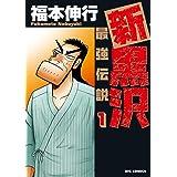 新黒沢 最強伝説 (1) (ビッグコミックス)