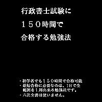 行政書士試験に150時間で合格する勉強法
