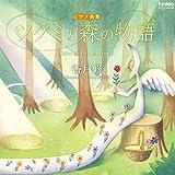香月 修/ピアノ曲集 ツグミの森の物語