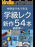 中学生でもできる学級レク~新作54本~