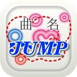 曲名 for Hey!Say!JUMP 〜クイズ〜