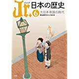ジュニア 日本の歴史 6