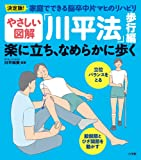 やさしい図解「川平法」歩行編 楽に立ち、なめらかに歩く: 決定版!家庭でできる脳卒中片マヒのリハビリ (実用単行本)