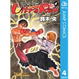 Ultra Red 4 (ジャンプコミックスDIGITAL)
