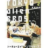 トーキョーエイリアンブラザーズ (2) (ビッグコミックス)