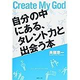自分の中にある、タレント力と出会う本―Create My God