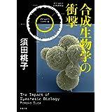 合成生物学の衝撃 (文春文庫 す 24-2)