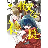 怪異と乙女と神隠し (2) (ビッグコミックス)