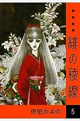 緋の稜線 (5) Kindle版