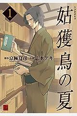 姑獲鳥の夏(1) (カドカワデジタルコミックス) Kindle版