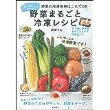 野菜まるごと冷凍レシピ