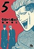 今日から俺は!! (5) (小学館文庫 にB 5)