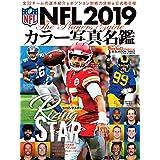 NFL 2019 カラー写真名鑑 (B.B.MOOK1462)