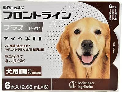 【動物用医薬品】ベーリンガーインゲルハイム アニマルヘルスジャパン フロントライン プラス ドッグ 犬用 L(20kg~40kg未満) 2.68mL×6本入