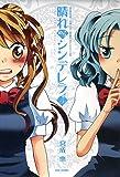 晴れのちシンデレラ  5 (バンブーコミックス)
