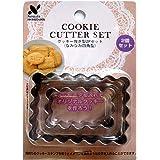オリジナルクッキーを作ろう!★クッキー抜き型 2個セット★(なみなみ四角型)