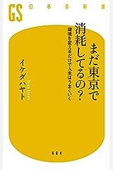 【電子版特典付き】まだ東京で消耗してるの? 環境を変えるだけで人生はうまくいく (幻冬舎新書) Kindle版