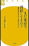 【電子版特典付き】まだ東京で消耗してるの? 環境を変えるだけで人生はうまくいく (幻冬舎新書)