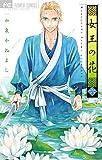 女王の花 (6) (フラワーコミックス)