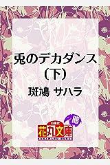 兎のデカダンス(下) (花丸文庫) Kindle版