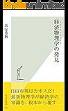 経済物理学(エコノフィジックス)の発見 (光文社新書)