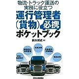 物流・トラック運送の実務に役立つ 運行管理者(貨物)必携ポケットブック