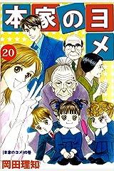 本家のヨメ 20巻 Kindle版