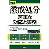第2版 懲戒処分―適正な対応と実務― (労政時報選書)