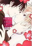 ロマンチストとエゴイスト (ダリアコミックス)