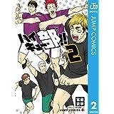 ハイキュー部!! 2 (ジャンプコミックスDIGITAL)