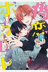 偽×恋ボーイフレンド【電子限定かきおろし付】 (ビーボーイコミックスDX) Kindle版