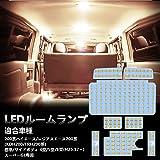 ハイエース LED ルームランプ トヨタ 200系ハイエース レジアスエース 200系 4型 5型 6型 スーパーGL用…