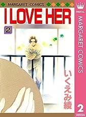 I LOVE HER 2 (マーガレットコミックスDIGITAL)
