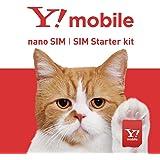 【5G対応格安SIM】「事務手数料3,300円が無料」iPhone12対応/家族割あり/SIMカードのみ/Ymobile SIMスターターキット ZGP972