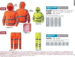 2016年 株式会社空調服 高視認性安全服 スラックス ウェアのみ仕様 WA91504  82 蛍光イエロー