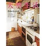天然生活 2013年 12月号 [雑誌]