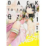 BACK TO THE 母さん (1) (ビッグコミックス)