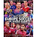 2021 - 2022 欧州 サッカー 選手名鑑 - サッカー新聞 エルゴラッソ特別編集 -