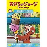 おさるのジョージ モンキーアイス [DVD]