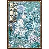 ソマリと森の神様 5巻 (ゼノンコミックス)