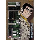 ゴルゴ13(145) (コミックス単行本)